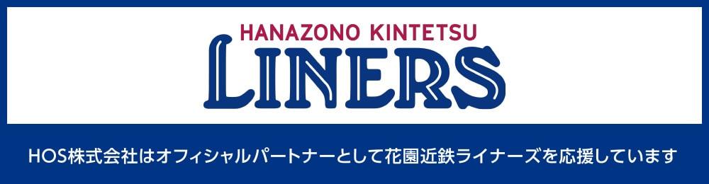 HOS株式会社はオフィシャルパートナーとして近鉄ライナーズを応援しています