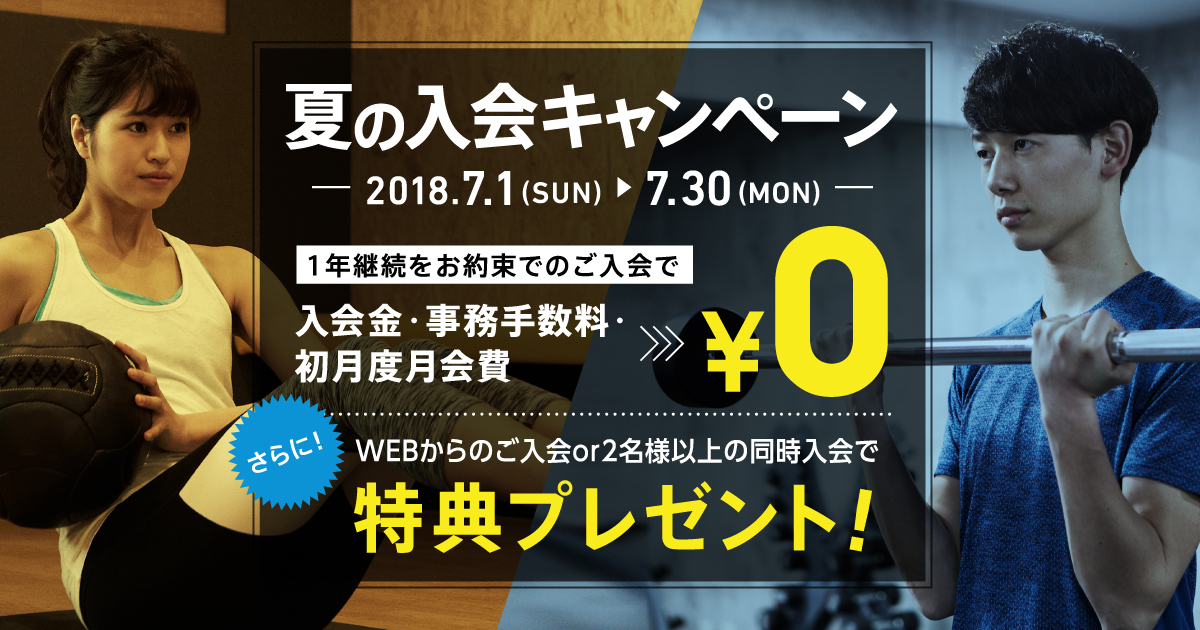 201807-campaign-top