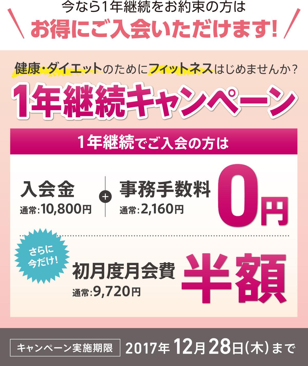 201712-campaign-01