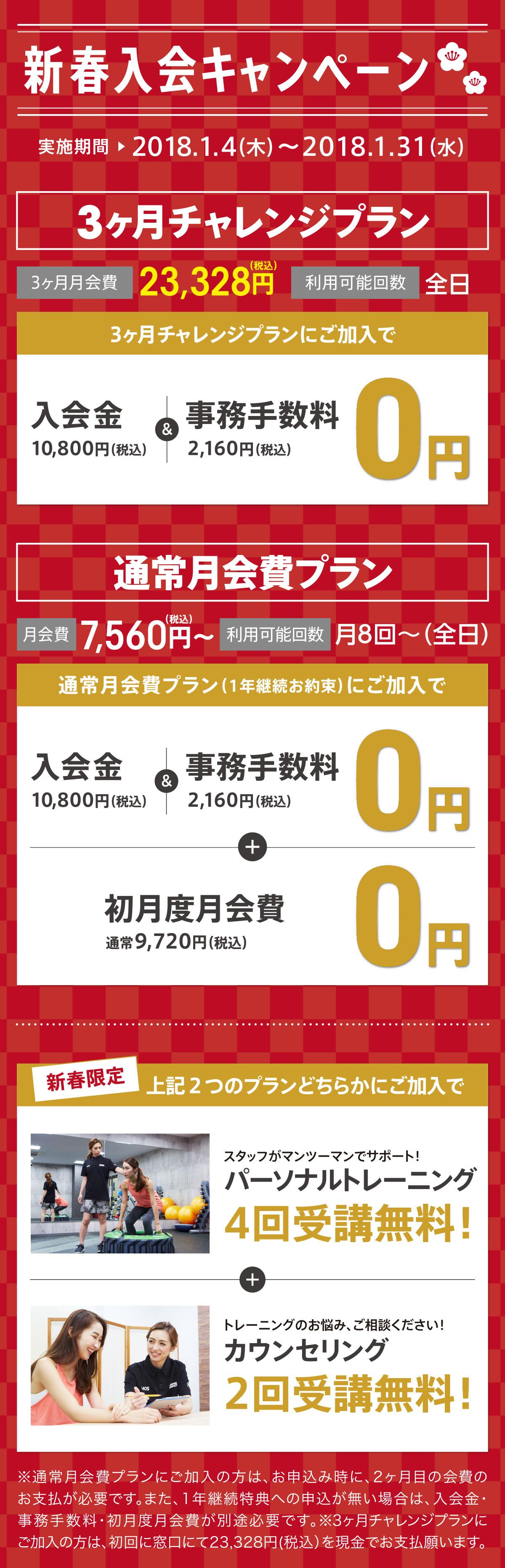 201801-campaign-01