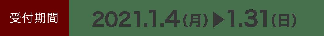 受付期間 2021.1.4(月)〜1.31(日)