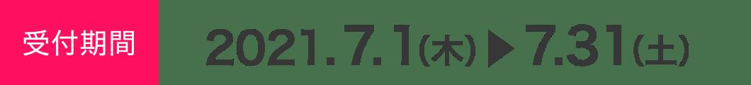受付期間 2021.7.1(木)〜7.31(土)