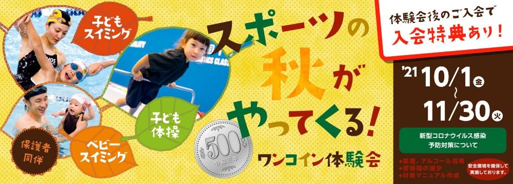 【HOS Kids】ワンコイン体験会